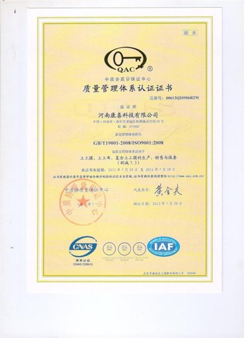 9000认证中文