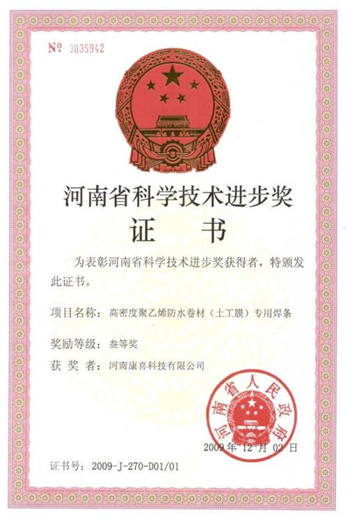 河南科学技术奖证书