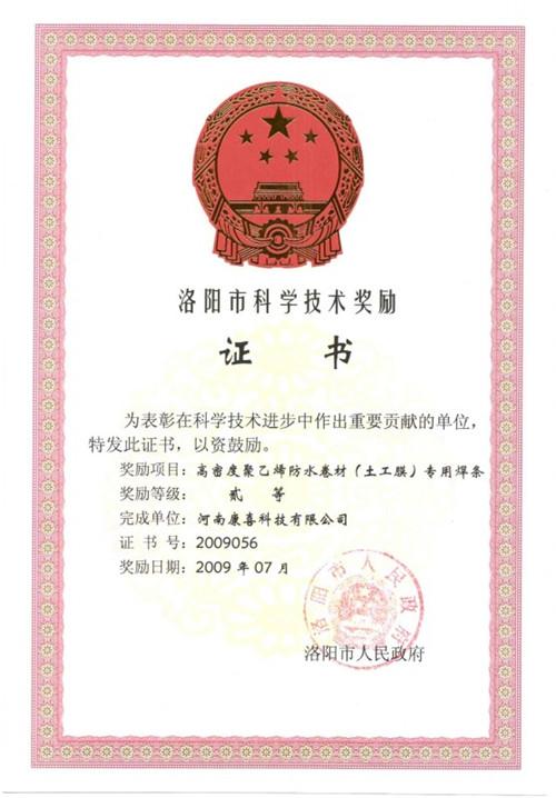 洛阳科学技术奖励证书