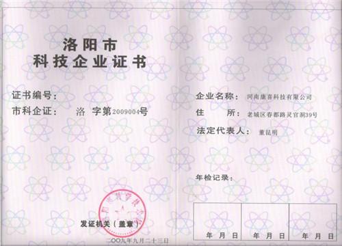 洛阳市科技企业证书